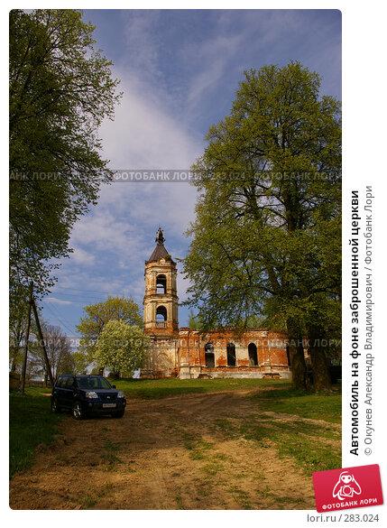 Автомобиль на фоне заброшенной церкви, фото № 283024, снято 9 мая 2008 г. (c) Окунев Александр Владимирович / Фотобанк Лори