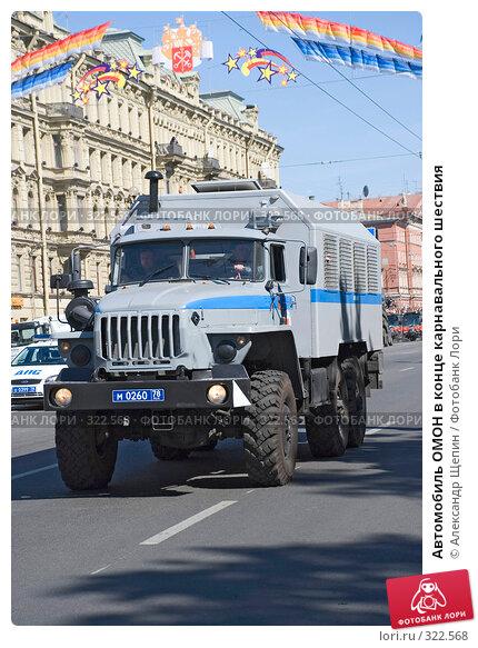 Автомобиль ОМОН в конце карнавального шествия, эксклюзивное фото № 322568, снято 24 мая 2008 г. (c) Александр Щепин / Фотобанк Лори