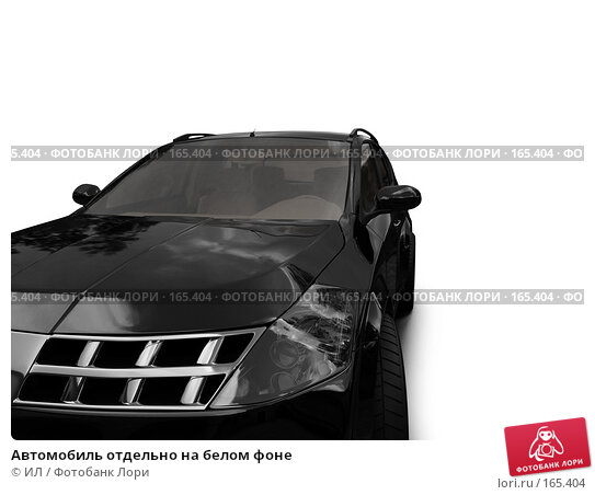 Автомобиль отдельно на белом фоне, иллюстрация № 165404 (c) ИЛ / Фотобанк Лори