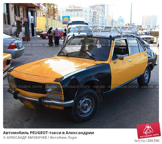 Автомобиль PEUGEOT-такси в Александрии, фото № 244596, снято 26 февраля 2008 г. (c) АЛЕКСАНДР МИХЕИЧЕВ / Фотобанк Лори