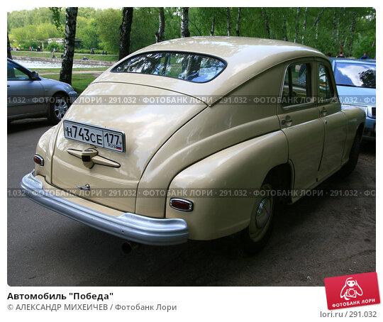 "Автомобиль ""Победа"", фото № 291032, снято 18 мая 2008 г. (c) АЛЕКСАНДР МИХЕИЧЕВ / Фотобанк Лори"
