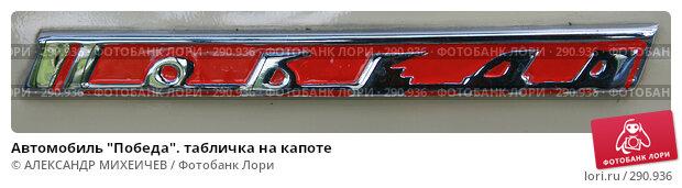 "Автомобиль ""Победа"". табличка на капоте, фото № 290936, снято 18 мая 2008 г. (c) АЛЕКСАНДР МИХЕИЧЕВ / Фотобанк Лори"
