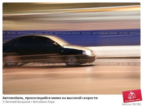 Автомобиль, проносящийся мимо на высокой скорости, фото № 33152, снято 8 октября 2006 г. (c) Евгений Батраков / Фотобанк Лори