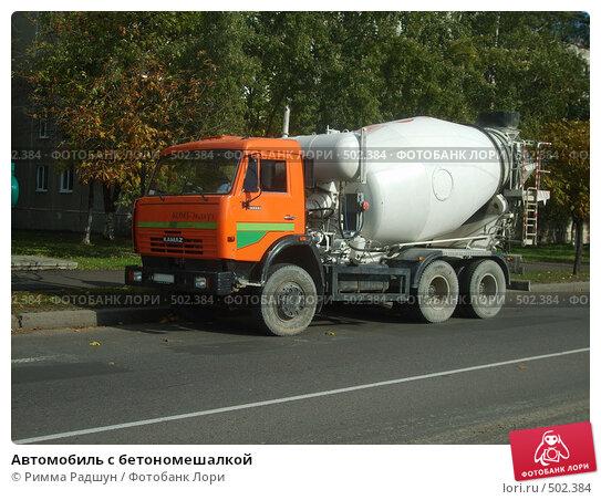 Купить «Автомобиль с бетономешалкой», фото № 502384, снято 2 октября 2008 г. (c) Римма Радшун / Фотобанк Лори