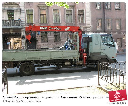 Автомобиль с краноманипуляторной установкой и погруженными велосипедами, фото № 286288, снято 11 мая 2008 г. (c) Заноза-Ру / Фотобанк Лори