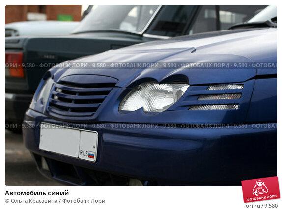 Автомобиль синий, фото № 9580, снято 11 июня 2006 г. (c) Ольга Красавина / Фотобанк Лори