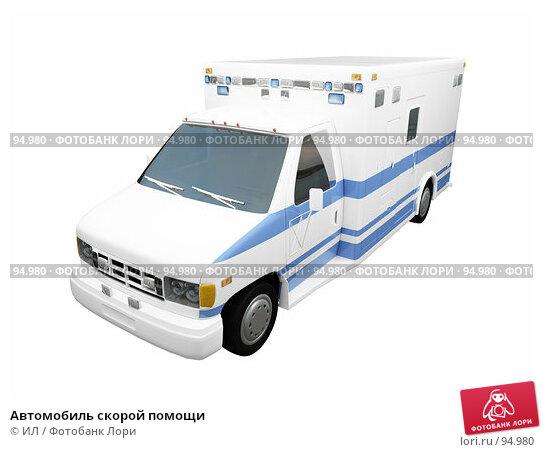 Купить «Автомобиль скорой помощи», иллюстрация № 94980 (c) ИЛ / Фотобанк Лори