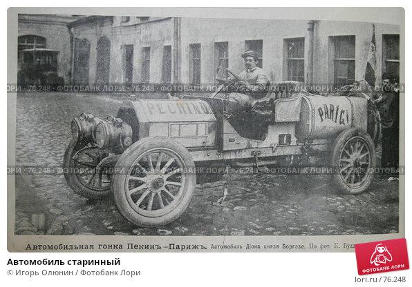 Автомобиль старинный, фото № 76248, снято 26 августа 2007 г. (c) Игорь Олюнин / Фотобанк Лори