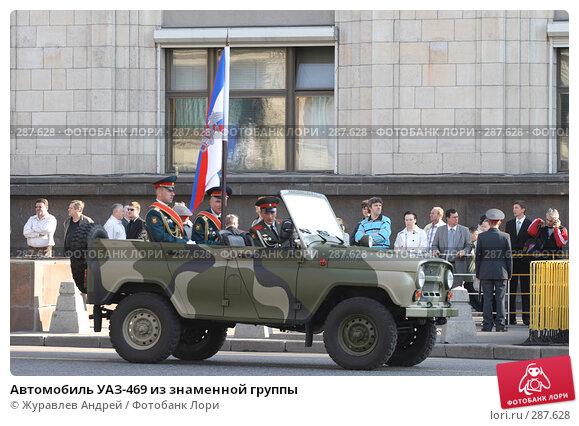 Автомобиль УАЗ-469 из знаменной группы, эксклюзивное фото № 287628, снято 5 мая 2008 г. (c) Журавлев Андрей / Фотобанк Лори