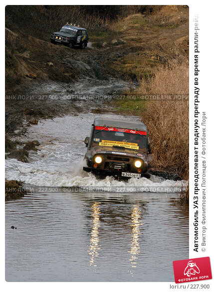Автомобиль УАЗ преодолевает водную преграду во время ралли-рейда, фото № 227900, снято 10 декабря 2005 г. (c) Виктор Филиппович Погонцев / Фотобанк Лори