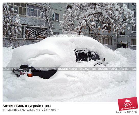 Автомобиль в сугробе снега, фото № 186160, снято 25 января 2008 г. (c) Лукиянова Наталья / Фотобанк Лори