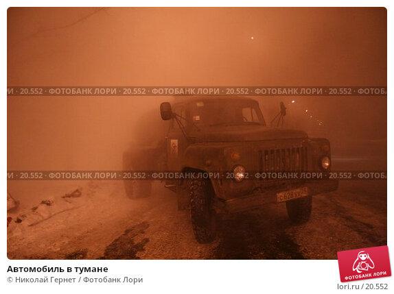 Автомобиль в тумане, фото № 20552, снято 2 февраля 2007 г. (c) Николай Гернет / Фотобанк Лори