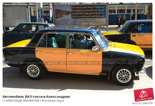 Автомобиль ВАЗ-такси в Александрии, фото № 244576, снято 26 февраля 2008 г. (c) АЛЕКСАНДР МИХЕИЧЕВ / Фотобанк Лори