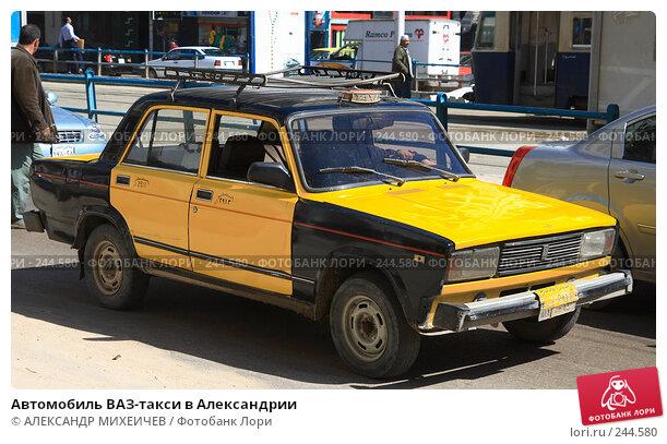 Автомобиль ВАЗ-такси в Александрии, фото № 244580, снято 26 февраля 2008 г. (c) АЛЕКСАНДР МИХЕИЧЕВ / Фотобанк Лори
