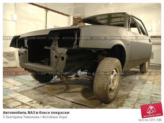Автомобиль ВАЗ в боксе покраски, фото № 211136, снято 6 августа 2006 г. (c) Екатерина Тимонова / Фотобанк Лори