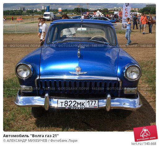 """Автомобиль """"Волга газ 21"""", фото № 140668, снято 14 июля 2007 г. (c) АЛЕКСАНДР МИХЕИЧЕВ / Фотобанк Лори"""