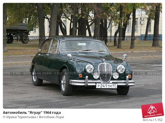 """Автомобиль """"Ягуар"""" 1964 года, эксклюзивное фото № 1152, снято 8 октября 2005 г. (c) Ирина Терентьева / Фотобанк Лори"""