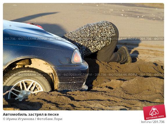 Автомобиль застрял в песке, фото № 201736, снято 28 ноября 2007 г. (c) Ирина Игумнова / Фотобанк Лори