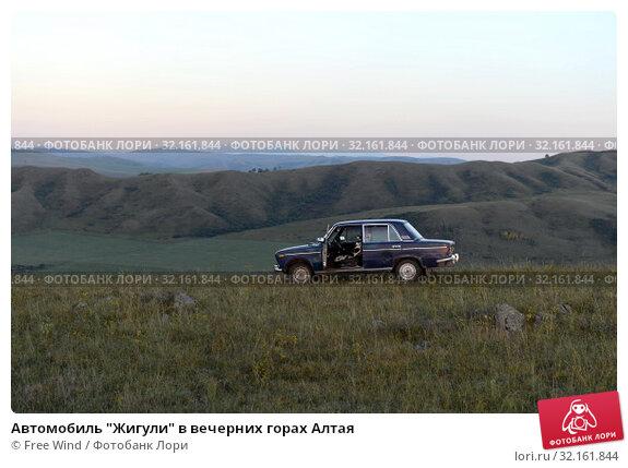 """Купить «Автомобиль """"Жигули"""" в вечерних горах Алтая», фото № 32161844, снято 6 сентября 2018 г. (c) Free Wind / Фотобанк Лори"""