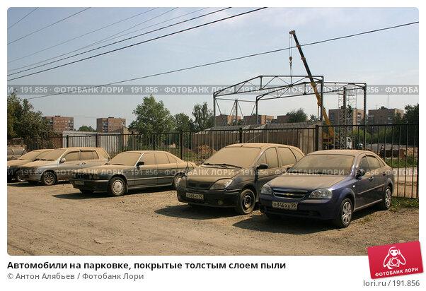 Автомобили на парковке, покрытые толстым слоем пыли, фото № 191856, снято 15 августа 2007 г. (c) Антон Алябьев / Фотобанк Лори