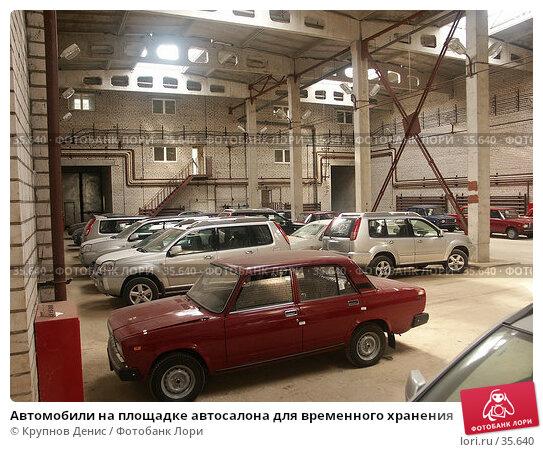 Купить «Автомобили на площадке автосалона для временного хранения», фото № 35640, снято 5 марта 2005 г. (c) Крупнов Денис / Фотобанк Лори