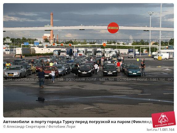 Купить «Автомобили  в порту города Турку перед погрузкой на паром (Финляндия)», фото № 1081164, снято 2 августа 2009 г. (c) Александр Секретарев / Фотобанк Лори