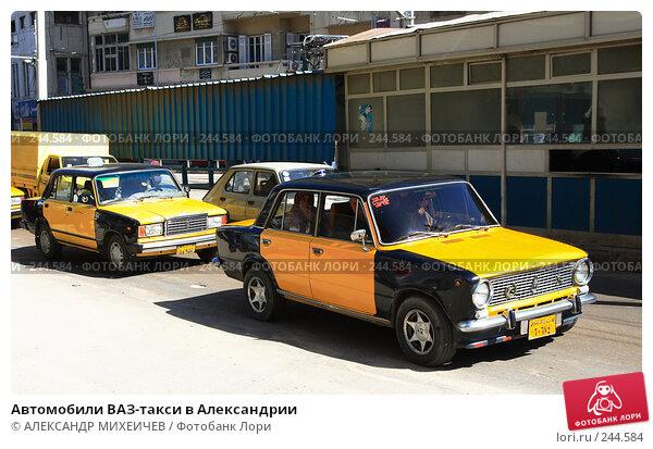 Автомобили ВАЗ-такси в Александрии, фото № 244584, снято 26 февраля 2008 г. (c) АЛЕКСАНДР МИХЕИЧЕВ / Фотобанк Лори