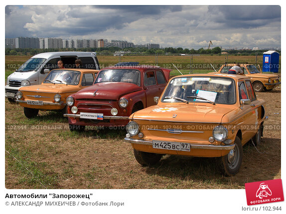 "Автомобили ""Запорожец"", фото № 102944, снято 25 июня 2017 г. (c) АЛЕКСАНДР МИХЕИЧЕВ / Фотобанк Лори"