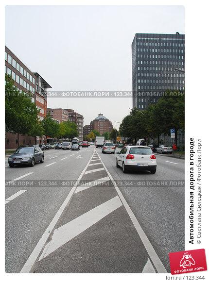 Автомобильная дорога в городе, фото № 123344, снято 2 октября 2007 г. (c) Светлана Силецкая / Фотобанк Лори