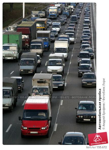 Автомобильная пробка, фото № 155672, снято 19 октября 2005 г. (c) Андрей Ерофеев / Фотобанк Лори