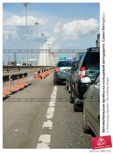 Купить «Автомобильная пробка на кольцевой автодороге. Санкт-Петербург», эксклюзивное фото № 295172, снято 16 мая 2008 г. (c) Александр Щепин / Фотобанк Лори