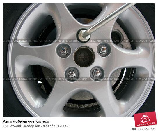 Автомобильное колесо, фото № 332704, снято 14 ноября 2007 г. (c) Анатолий Заводсков / Фотобанк Лори