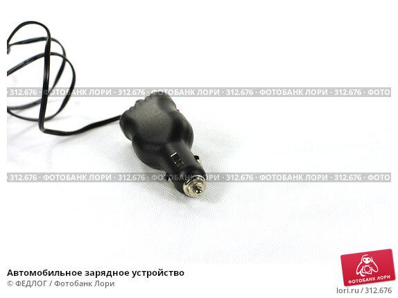 Купить «Автомобильное зарядное устройство», фото № 312676, снято 6 июня 2008 г. (c) ФЕДЛОГ.РФ / Фотобанк Лори