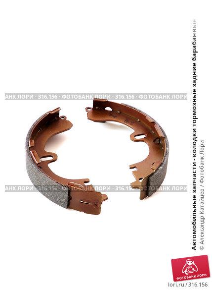 Автомобильные запчасти - колодки тормозные задние барабанные, фото № 316156, снято 7 июня 2008 г. (c) Александр Катайцев / Фотобанк Лори