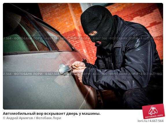 Купить «Автомобильный вор вскрывает дверь у машины.», фото № 4667564, снято 14 ноября 2010 г. (c) Андрей Армягов / Фотобанк Лори