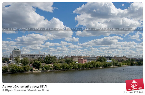 Автомобильный завод ЗИЛ, фото № 227160, снято 29 августа 2007 г. (c) Юрий Синицын / Фотобанк Лори