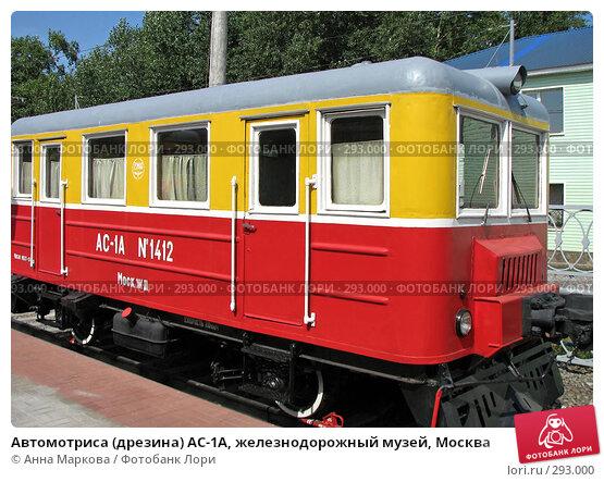 Автомотриса (дрезина) АС-1А, железнодорожный музей, Москва, фото № 293000, снято 18 июля 2007 г. (c) Анна Маркова / Фотобанк Лори
