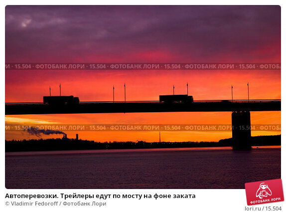 Автоперевозки. Трейлеры едут по мосту на фоне заката, фото № 15504, снято 17 декабря 2006 г. (c) Vladimir Fedoroff / Фотобанк Лори