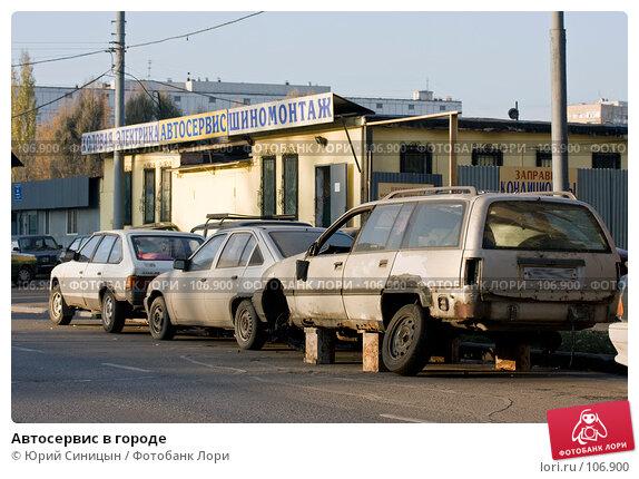 Автосервис в городе, фото № 106900, снято 29 октября 2007 г. (c) Юрий Синицын / Фотобанк Лори