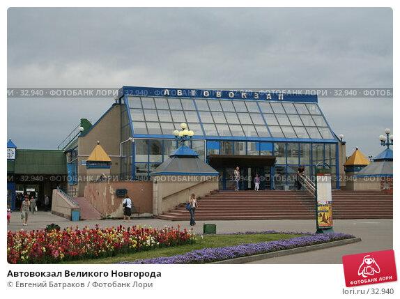 Автовокзал Великого Новгорода, фото № 32940, снято 13 августа 2006 г. (c) Евгений Батраков / Фотобанк Лори