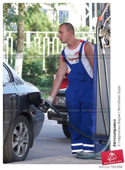 Автозаправка, фото № 169856, снято 6 августа 2007 г. (c) Сафронова Мария / Фотобанк Лори