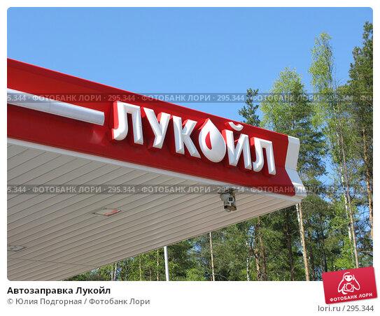 Автозаправка Лукойл, фото № 295344, снято 17 мая 2008 г. (c) Юлия Селезнева / Фотобанк Лори