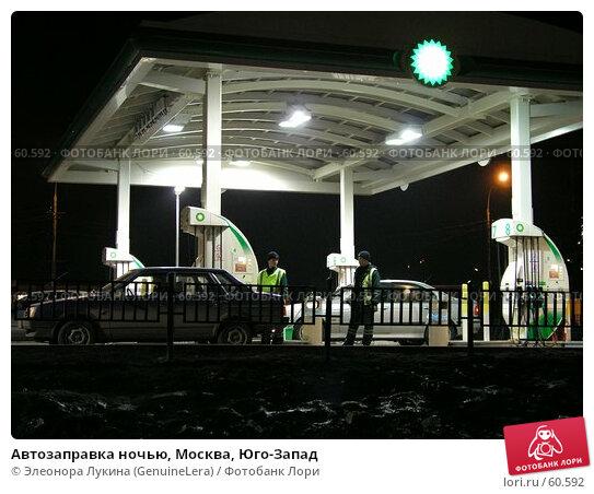 Купить «Автозаправка ночью, Москва, Юго-Запад», фото № 60592, снято 16 декабря 2018 г. (c) Элеонора Лукина (GenuineLera) / Фотобанк Лори
