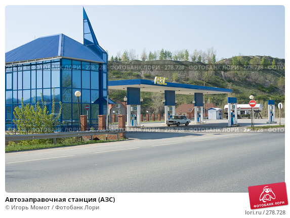 Автозаправочная станция (АЗС), фото № 278728, снято 4 мая 2008 г. (c) Игорь Момот / Фотобанк Лори