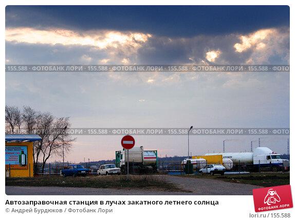 Автозаправочная станция в лучах закатного летнего солнца, фото № 155588, снято 1 апреля 2006 г. (c) Андрей Бурдюков / Фотобанк Лори
