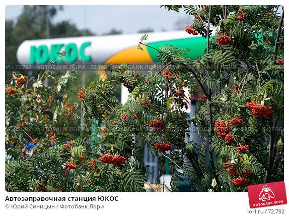 Автозаправочная станция ЮКОС, фото № 72792, снято 18 августа 2007 г. (c) Юрий Синицын / Фотобанк Лори