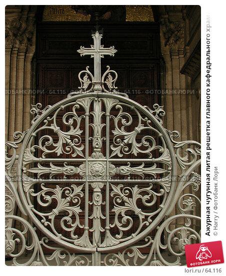 Ажурная чугунная литая решетка главного кафедрального храма Софии св. Александра Невского, фото № 64116, снято 22 мая 2004 г. (c) Harry / Фотобанк Лори