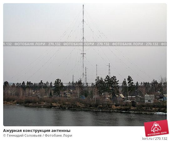 Ажурная конструкция антенны, фото № 270132, снято 25 апреля 2008 г. (c) Геннадий Соловьев / Фотобанк Лори