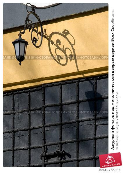 Ажурный фонарь над металлической дверью церкви Всех Скорбящих Радости, фото № 38116, снято 29 марта 2007 г. (c) Юрий Синицын / Фотобанк Лори