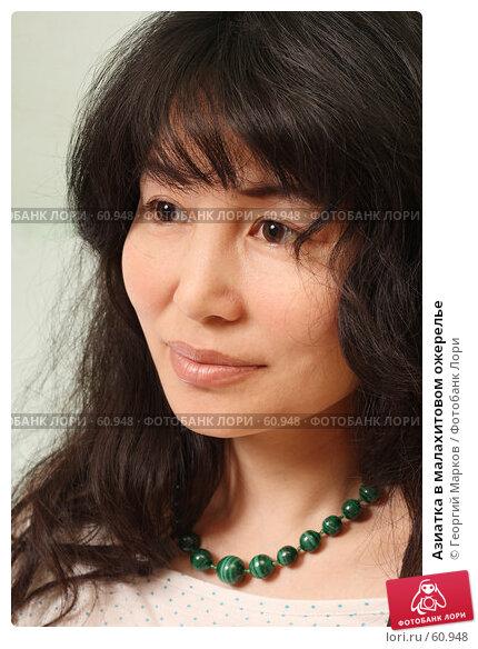 Азиатка в малахитовом ожерелье, фото № 60948, снято 2 июня 2007 г. (c) Георгий Марков / Фотобанк Лори